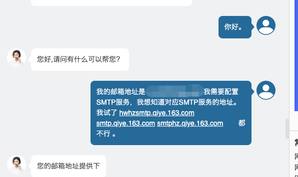 netease-customer-service1.png